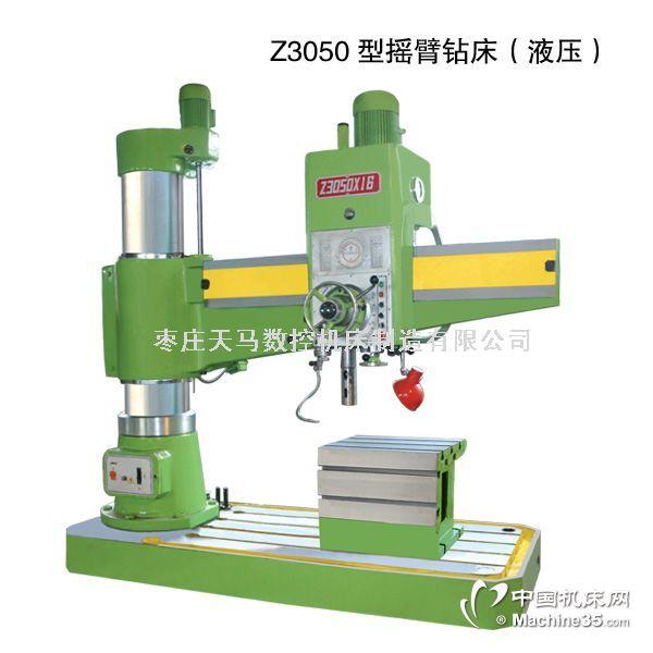 中捷品质z3050*16液压摇臂钻图片