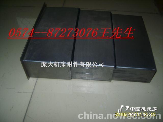 宁波钢板防护罩价格-钢板防护罩-防护罩-机床配件