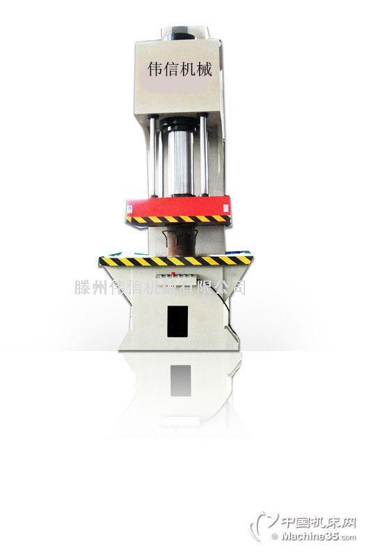单臂液压机图片-液压机相册-液压机网-中国机床网图片