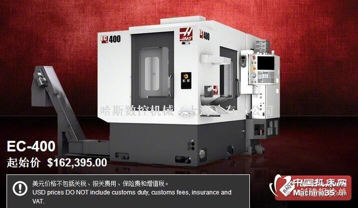 """EC-400产品概述卧式加工中心;20""""x20""""x20""""(508x508x508mm)(xyz),40锥度,400毫米双交换工作台,20hp(14.9kW)矢量驱动,同轴直驱,8000rpm,24刀位侧挂式刀库,履带式排屑器,1度分度,冷却液彻底冲洗,1MB程序内存,15""""彩色液晶显示器,内存锁定开关,USB接口,刚性攻丝。加工行程S."""