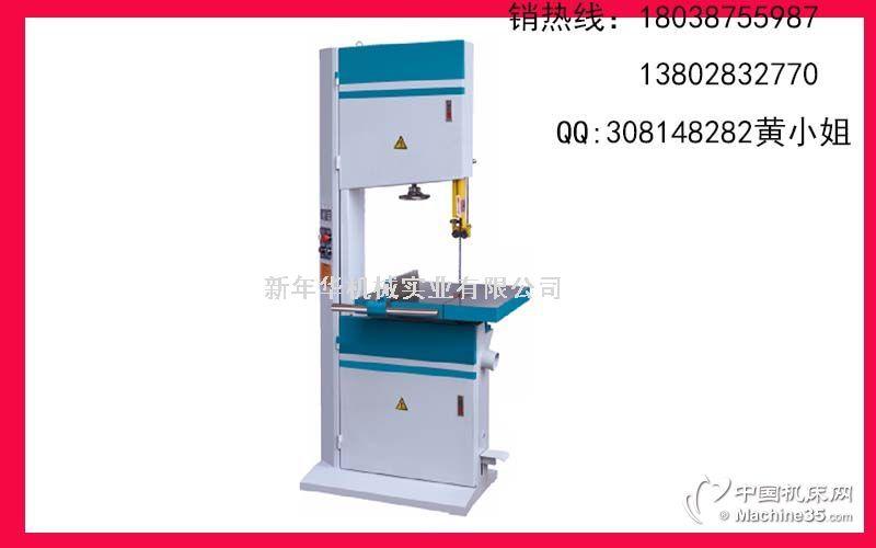 木工带锯机MJ345