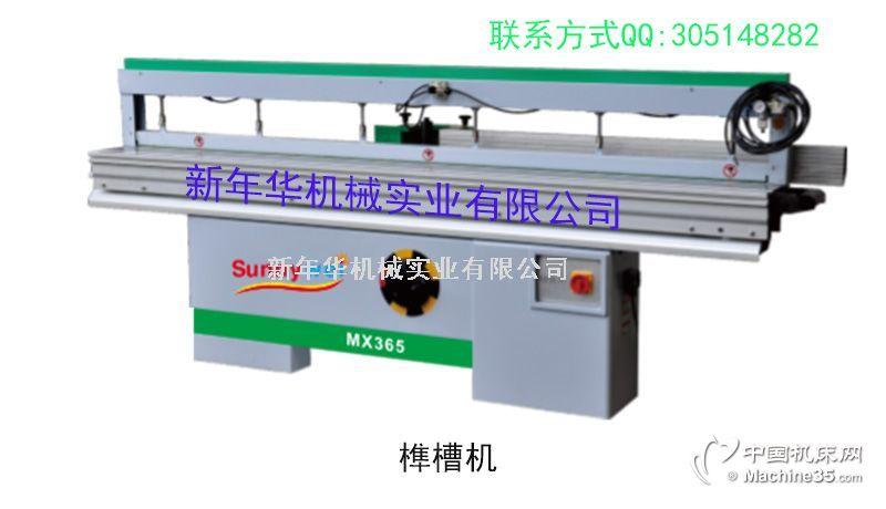 木工平板机(榫槽机)