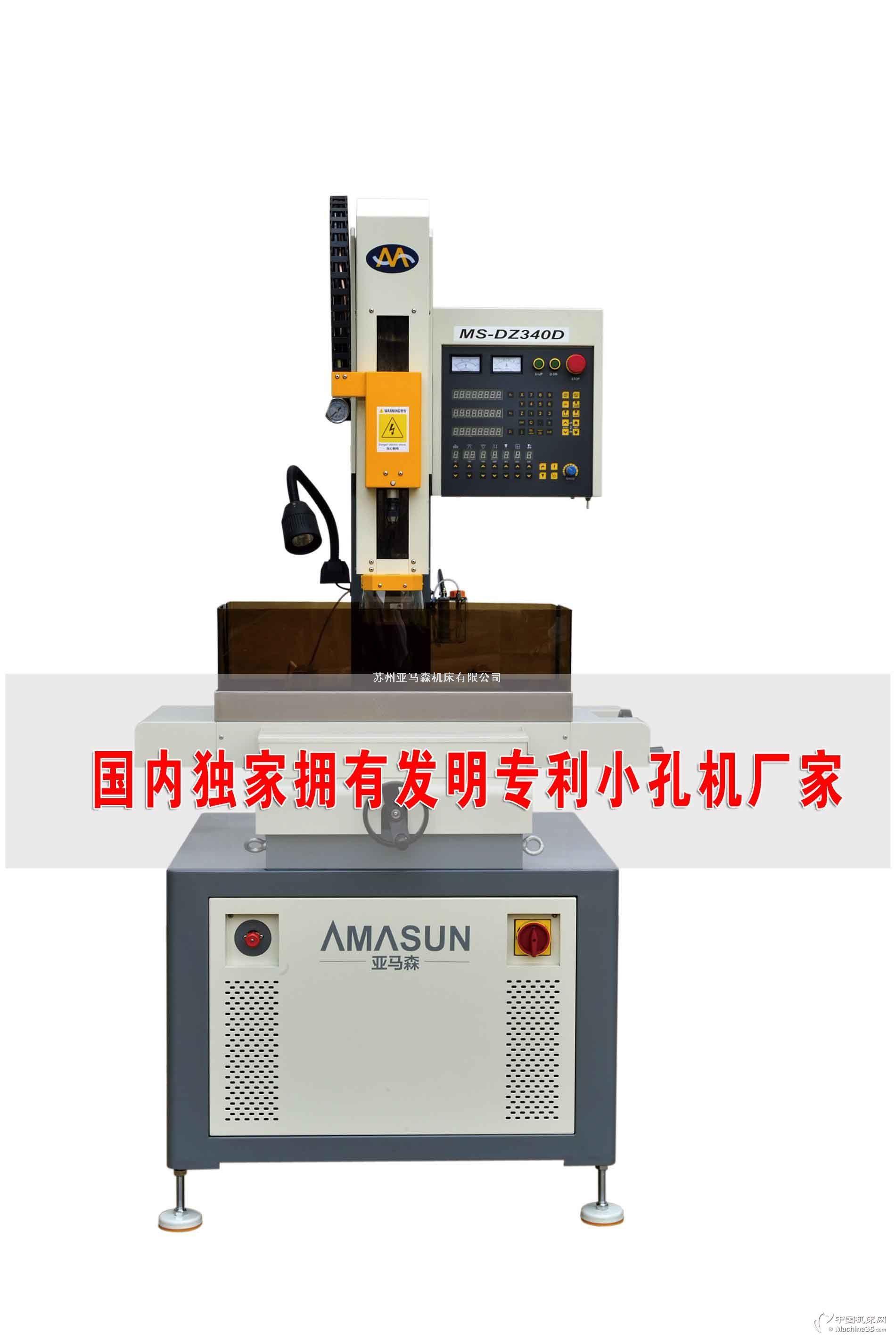 亚马森小孔机 电火花穿孔机 小孔机