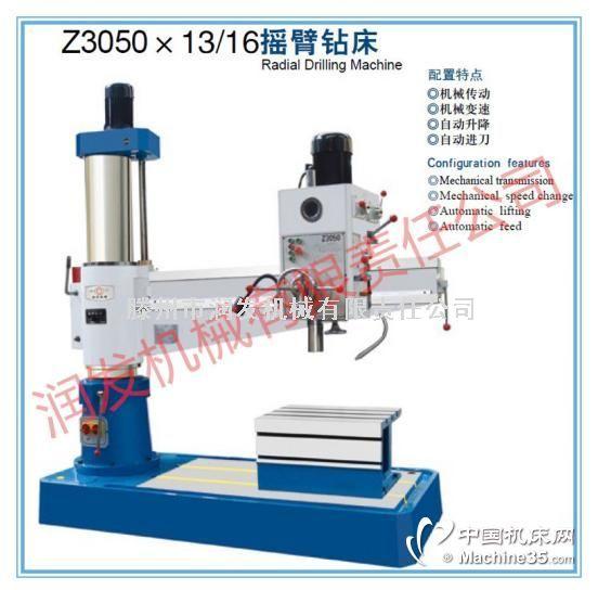 自产自销 Z3050x16机械摇臂钻床 简单实用 全国联保