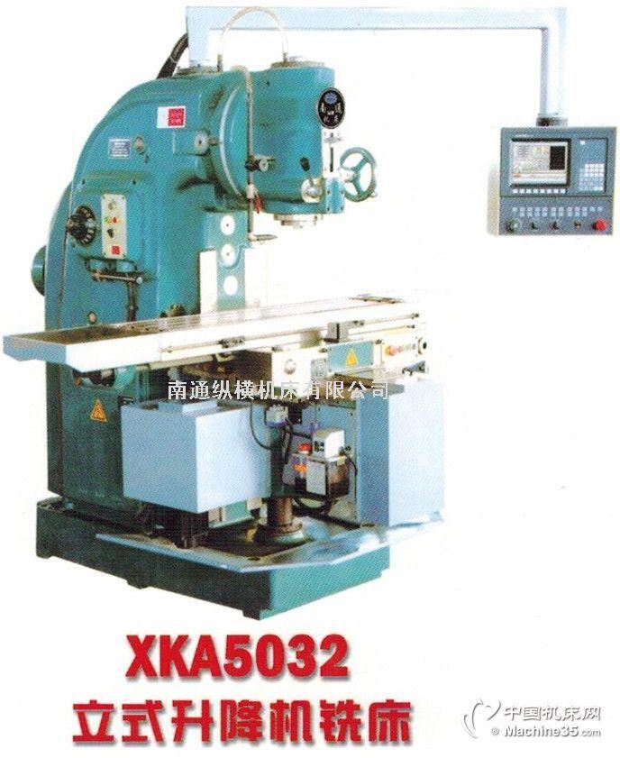 XKA5032立式升降機銑床