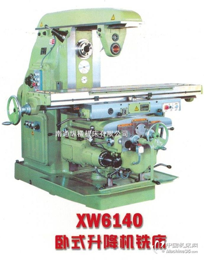 XW6140卧式升降机铣床
