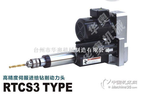 华奥RTCS3伺服钻孔动力头 数控动钻孔动力头