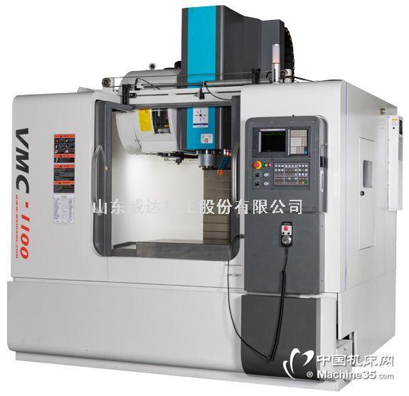 VMC1100立式加工中央