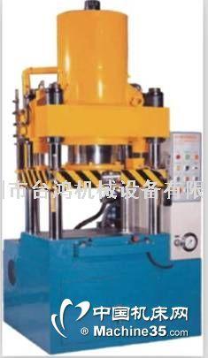 四柱冷挤压液压机系列