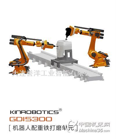 KINROBOTICS GDI5300配重铁打磨机器人