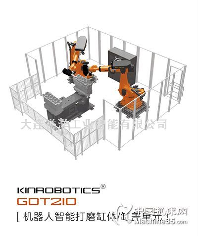 KINROBOTICS GDT210缸体缸盖打磨机器人