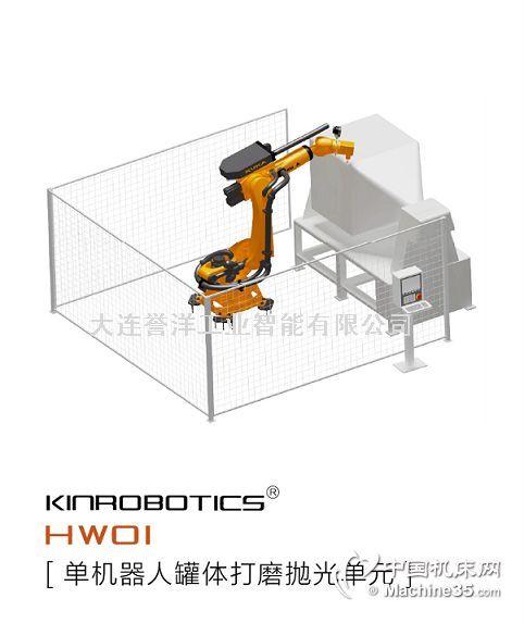 HW01大型不锈钢罐体料斗打磨抛光机器人