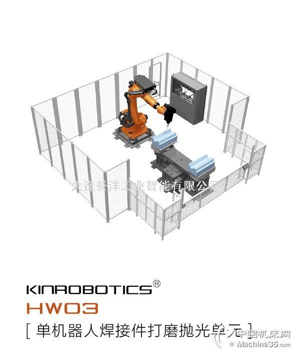 HW03钣金类他将目光移向焊接件打磨抛光机器人