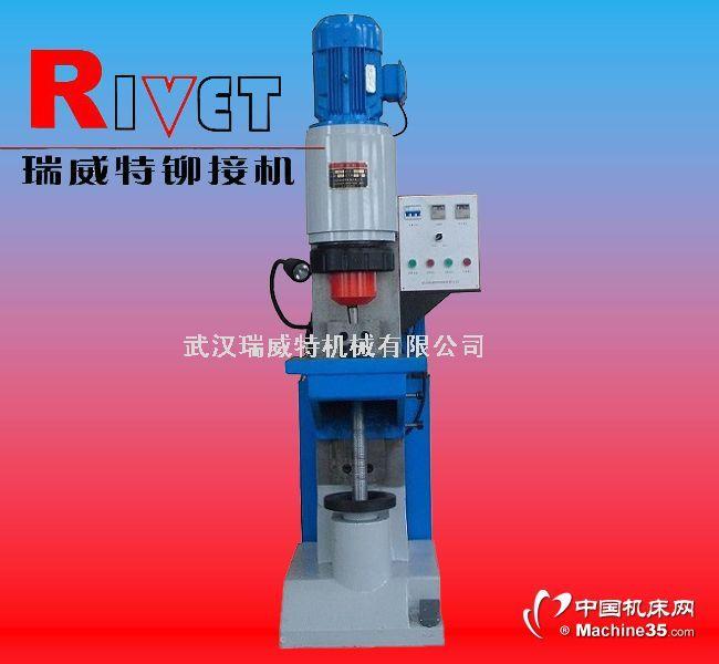 瑞威特BM20摆辗铆接机,液压铆接机,旋铆机