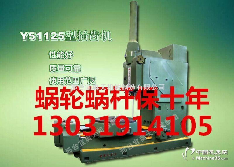 Y58A插齿机 数控插齿机