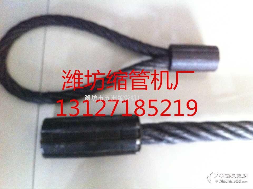 钢丝绳缩管机