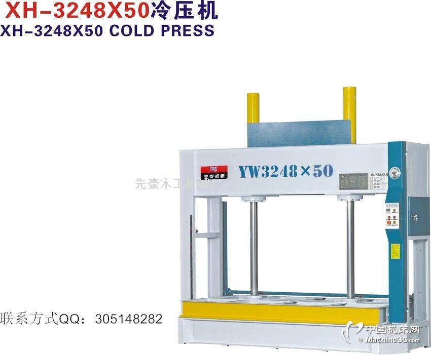 木门冷压机XH-3248X50