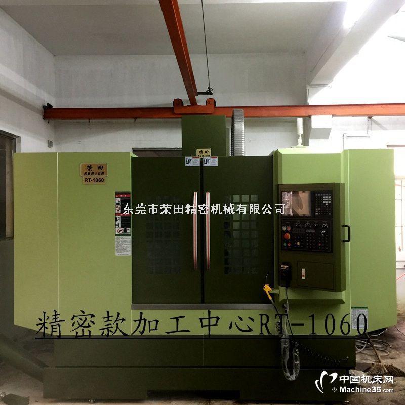 台湾高精密cnc加工中心