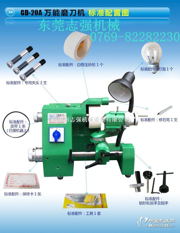 GD-20型万能磨刀机