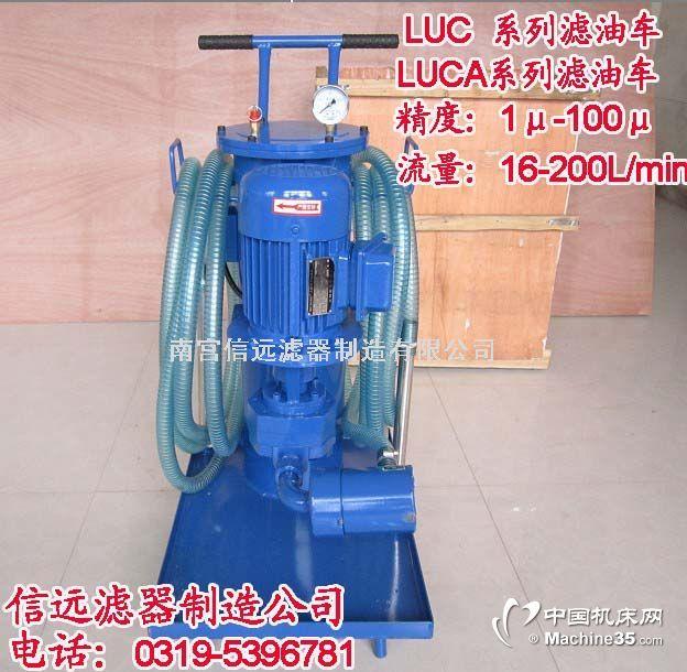 luc-63*20,luc-63*10精细滤汽车远航脚垫油车厂图片