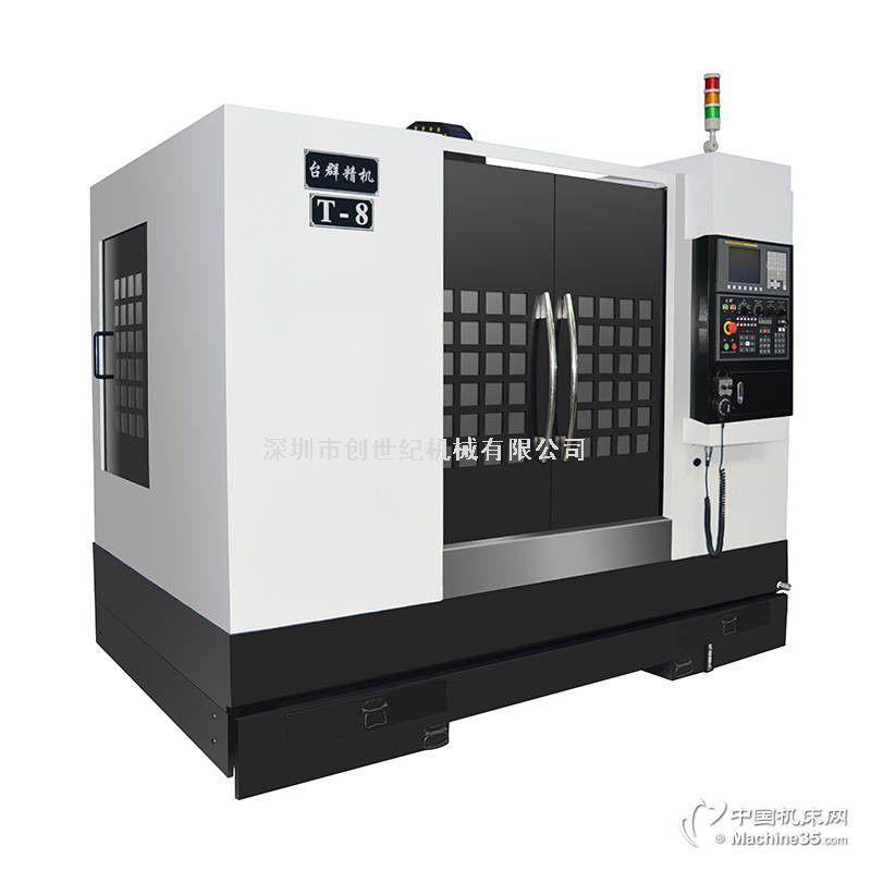 深圳CNC厂家台群精机硬轨加工中心机T-8