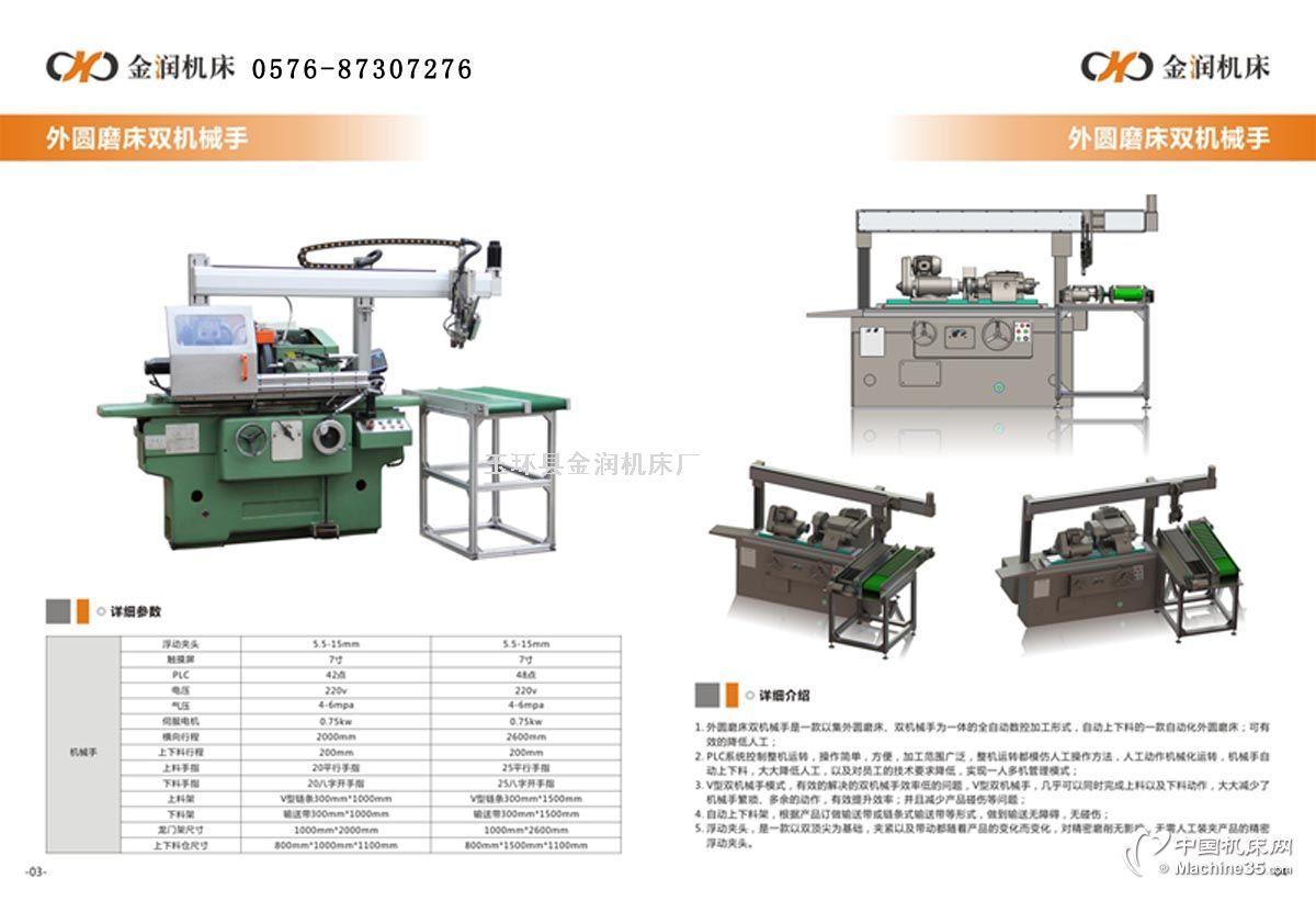 用于电动工具轴类生产的机械手_外圆磨床机械手
