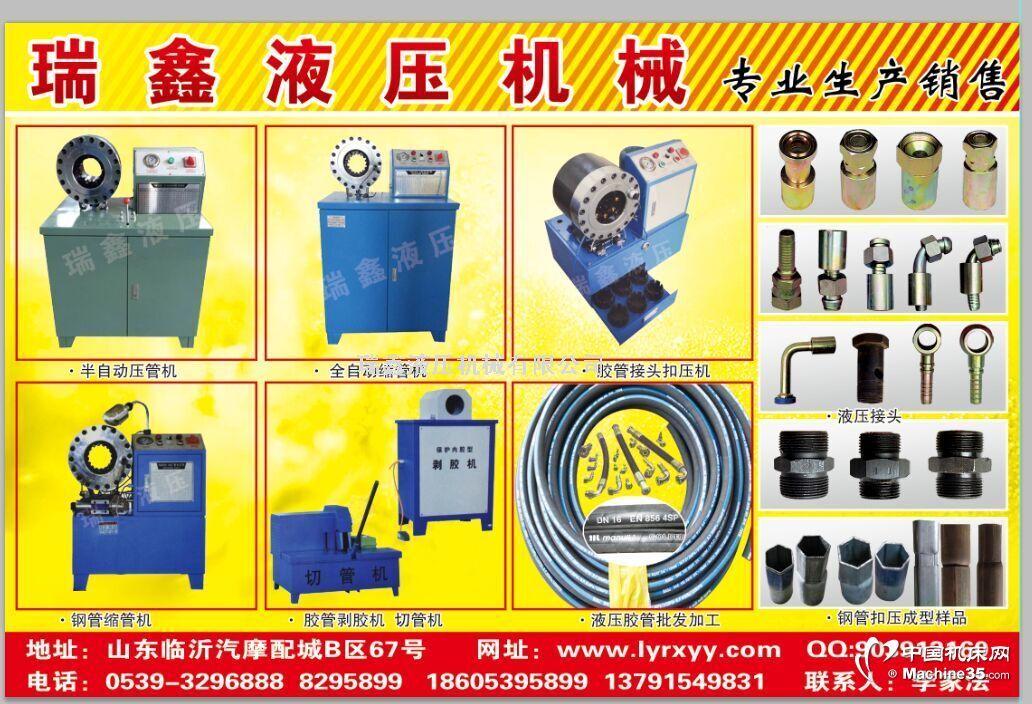 大棚钢管缩管机、大棚圆钢管扣压机