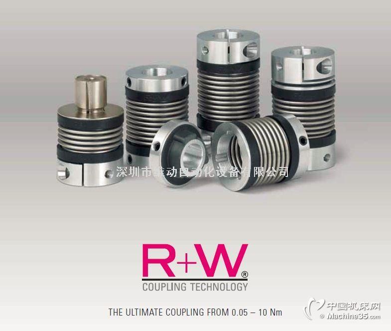 R+W联轴器
