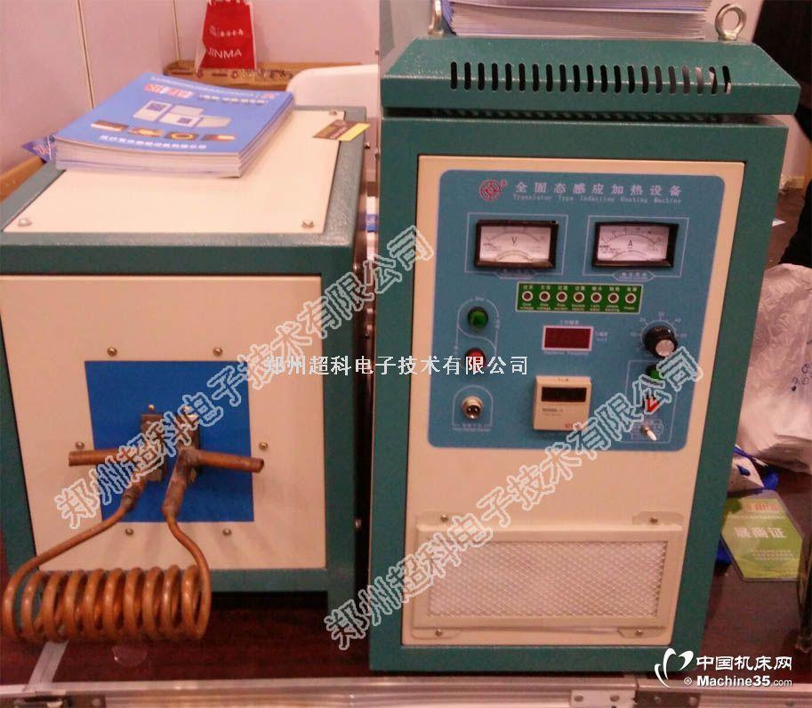 鄭州超科40KW超高頻加熱設備