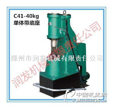 C41-40kg單體帶底座空氣錘 無需安裝 即買即用