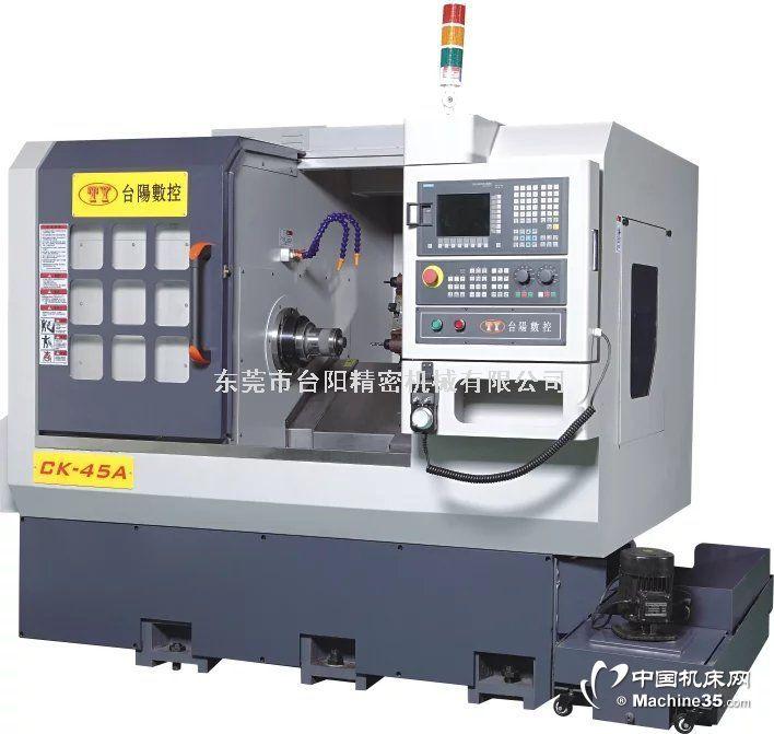 臺陽-專供高精CNC車床CK-45A,優秀品牌,值得購買