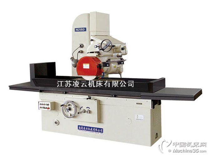 凌云南通m7140 平面磨床厂家直销价格