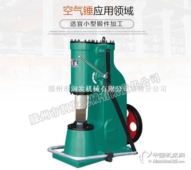 小型16kg打鐵空氣錘 不用打地基 安裝簡單 兩相電也能用
