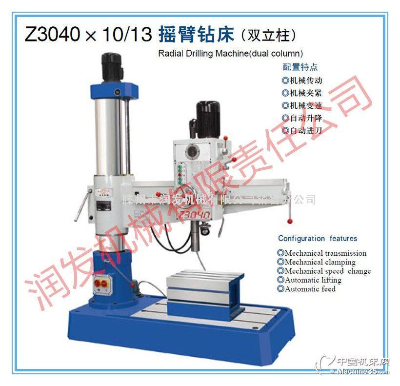 廠家生產Z3040x10/13搖臂鉆床(雙立柱)搖臂鉆床價格