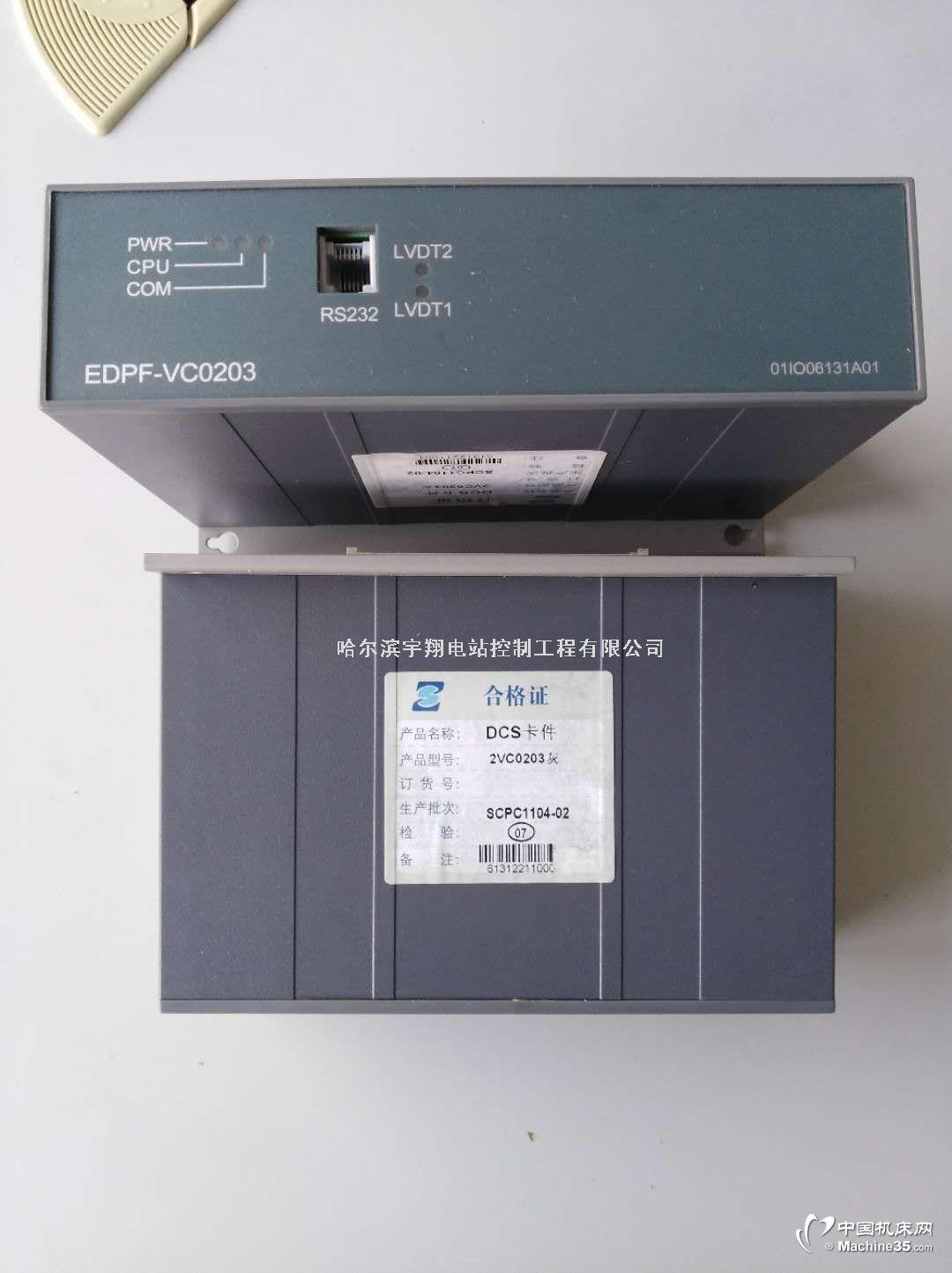 国电智深卡件EDPF-0203