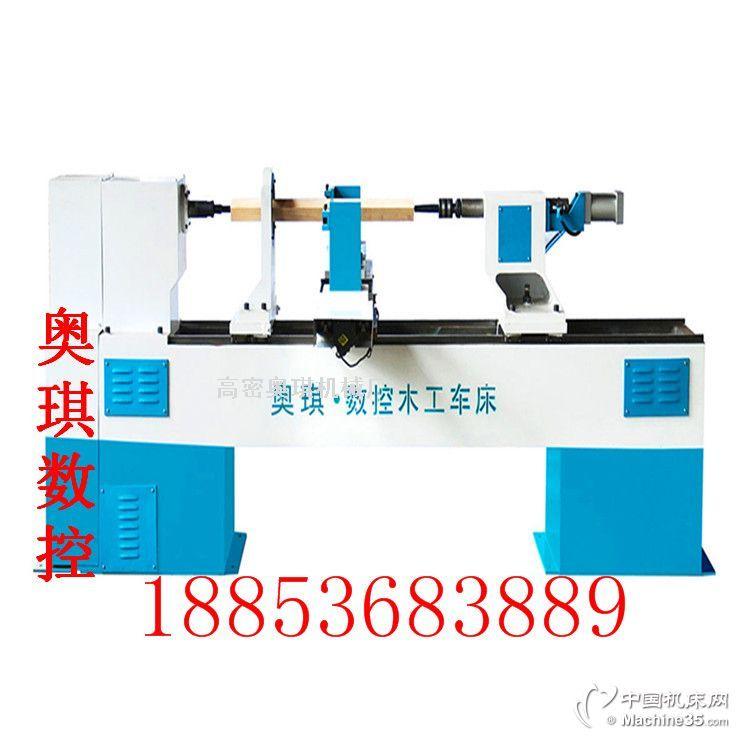 奥琪AQ150A全自动数控木工车床厂家价格直销