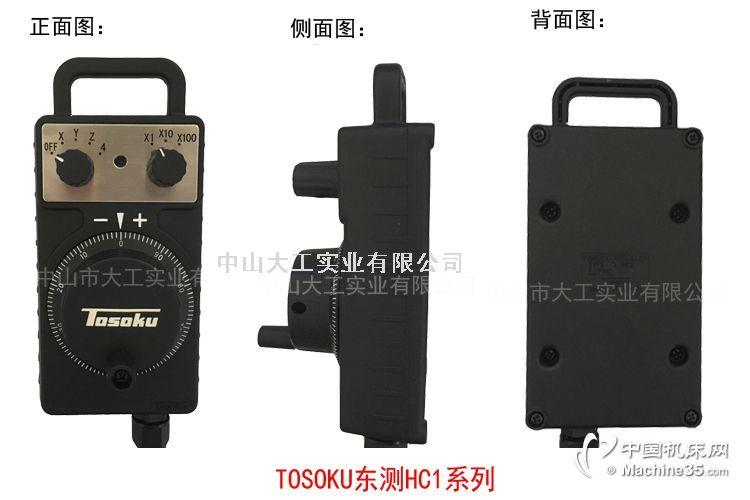 TOSOKU东测HC11D电子手轮 802D