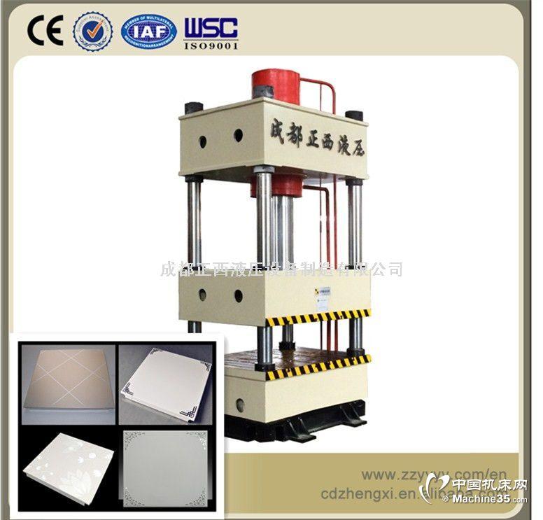 铝扣板成型液压机,成都正西液压设备