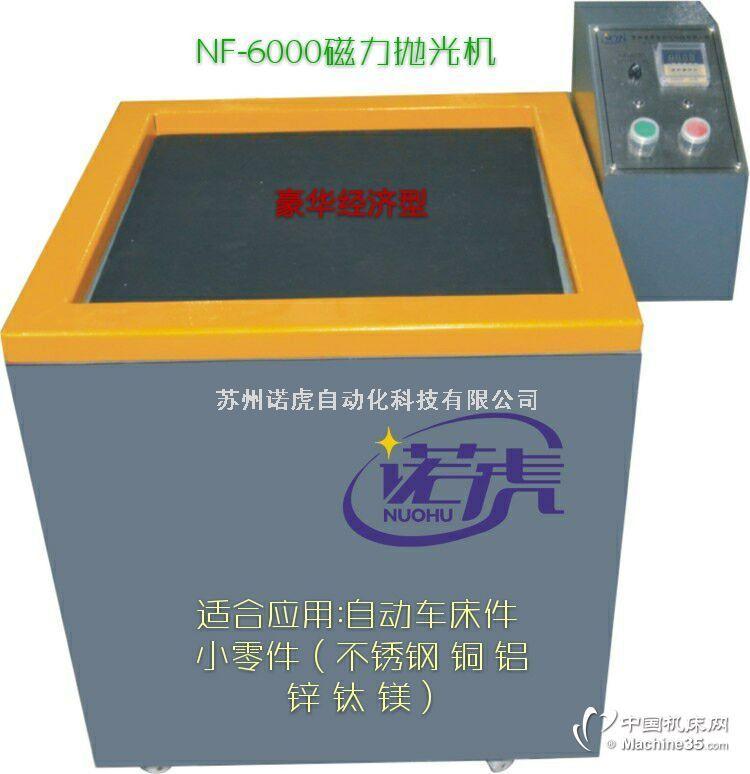 6000冲压件内孔磁力抛光价格突破底线两台起有折扣