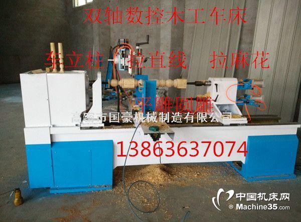 木工数控车床 全自动木工数控车床厂家 浙江图片-机床