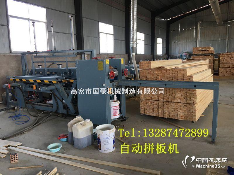 实木拼板机厂家 自动实木拼板机厂家