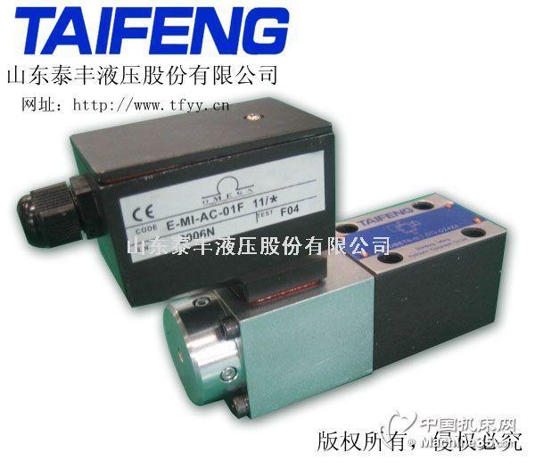 泰丰TDBET6型直动式比例溢流阀