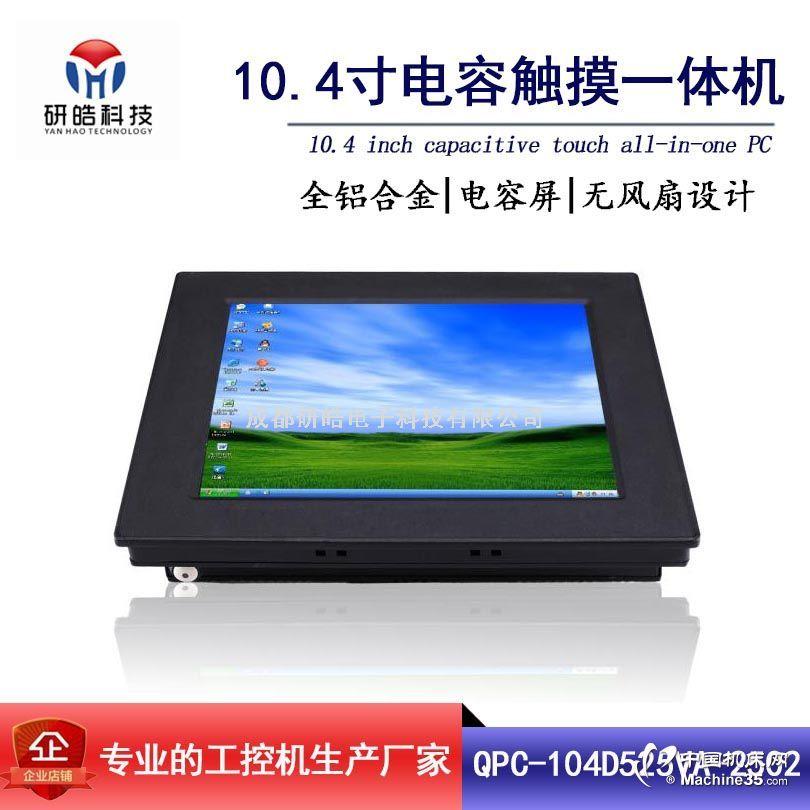 研皓10.4寸工业级无风扇平板电脑嵌入式触摸屏工控一体机