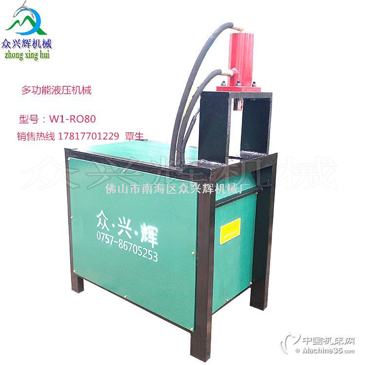 低价W1-RO63多功能液压冲孔机