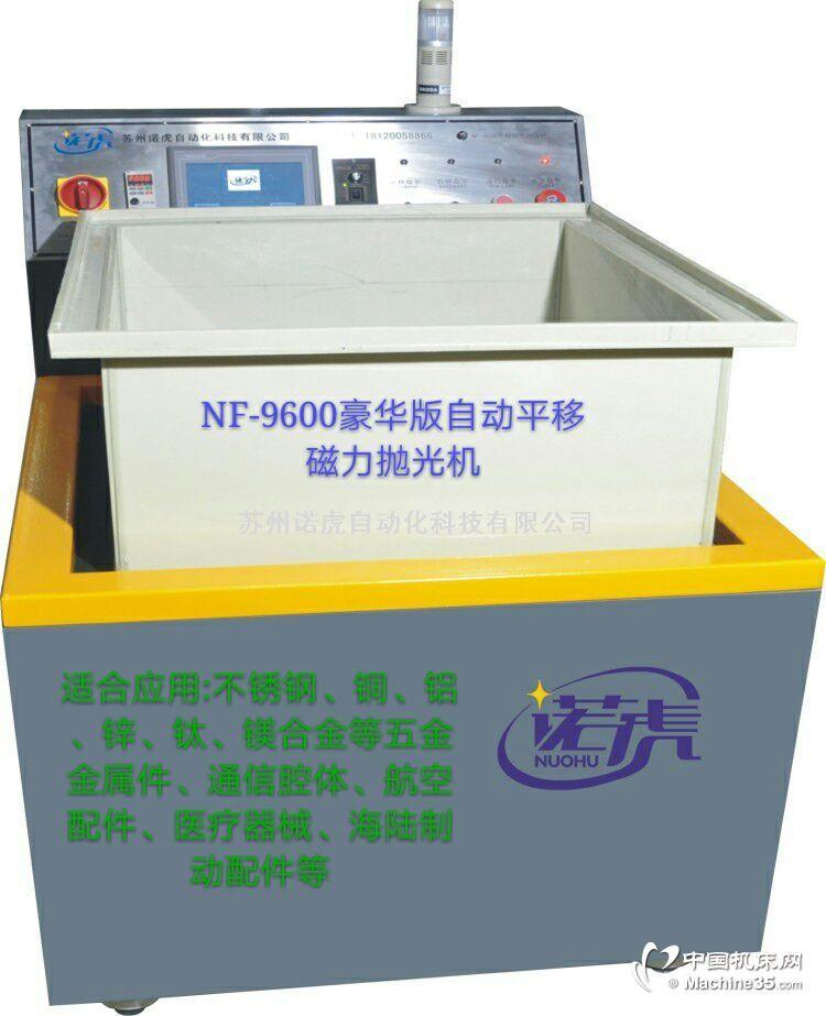 铝合金精密零件CNC加工抛光去毛刺机无污染