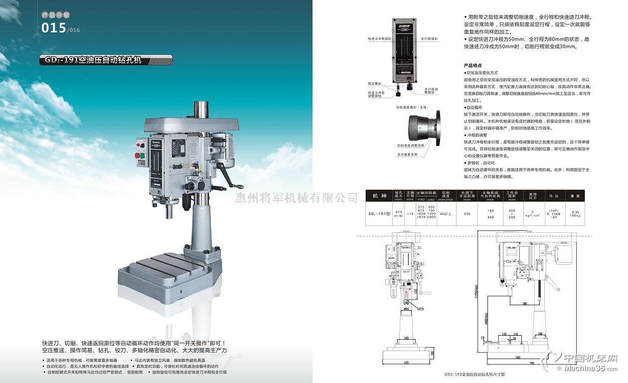 台湾原装进口将军牌精密设备
