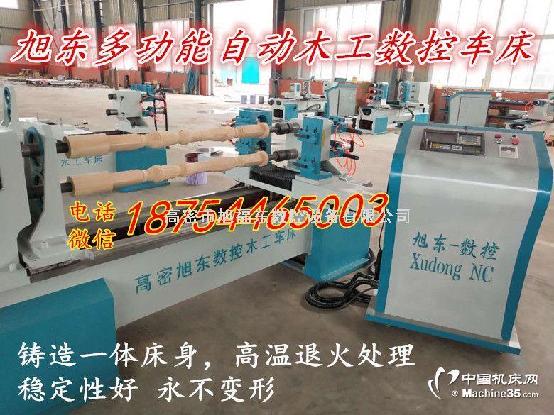 全自動木工車床價格多功能數控木工車床價格 多少錢