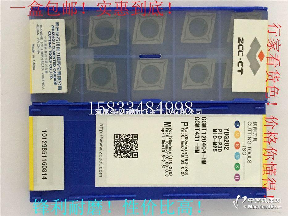 SNMM250724株洲钻石硬质合金数控刀片