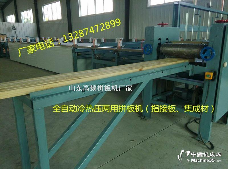 自动冷压拼板机|自动冷压拼板机厂家|自动冷压拼板机价格