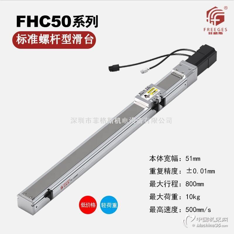 深圳菲格斯半密封絲桿螺桿線性模組直線滑臺FHC50